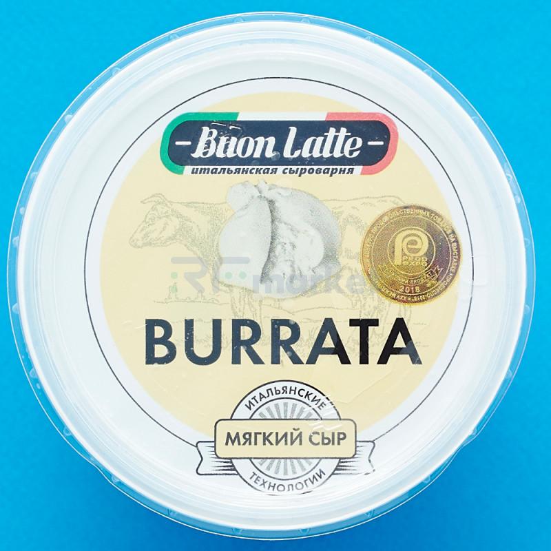 """Сыр Буррата """"Buon Latte""""  (200 гр)"""