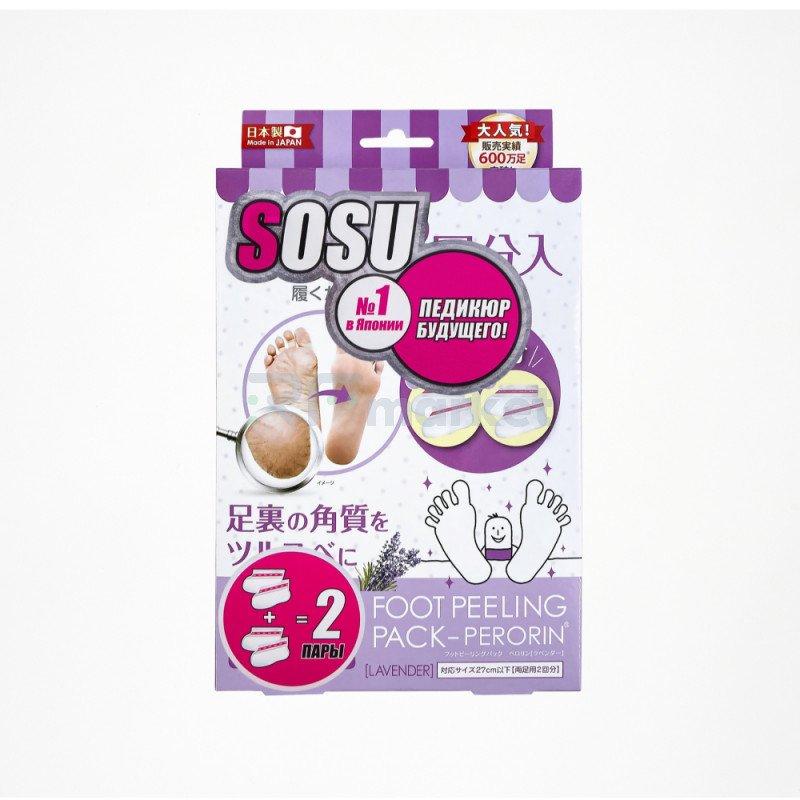 SOSU Носочки для педикюра с ароматом лаванды, 2 пары