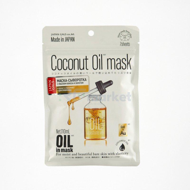 JAPAN GALS Маска-сыворотка с кокосовым маслом и золотом для увлажнения кожи, 7 шт