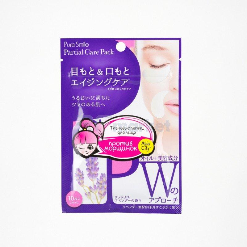 """SUNSMILE Care Патчи тканевые для зоны вокруг глаз и носогубной складки """"Лаванда"""", 10 шт"""
