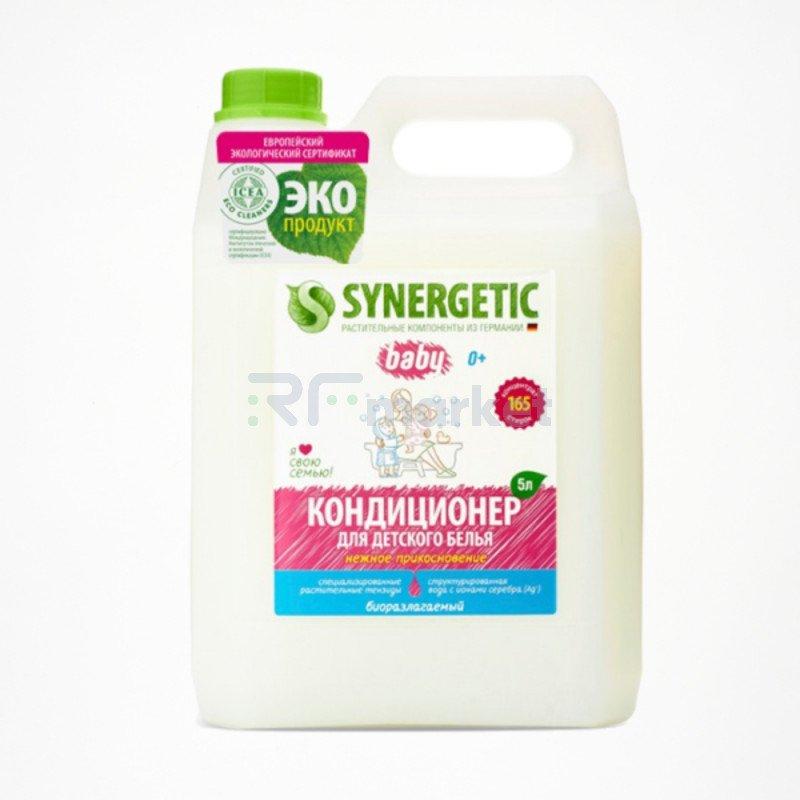 Кондиционер-ополаскиватель для детского белья Synergetic, гипоаллергенный, биоразлагаемый, без запаха, 5 л, 165 стирок