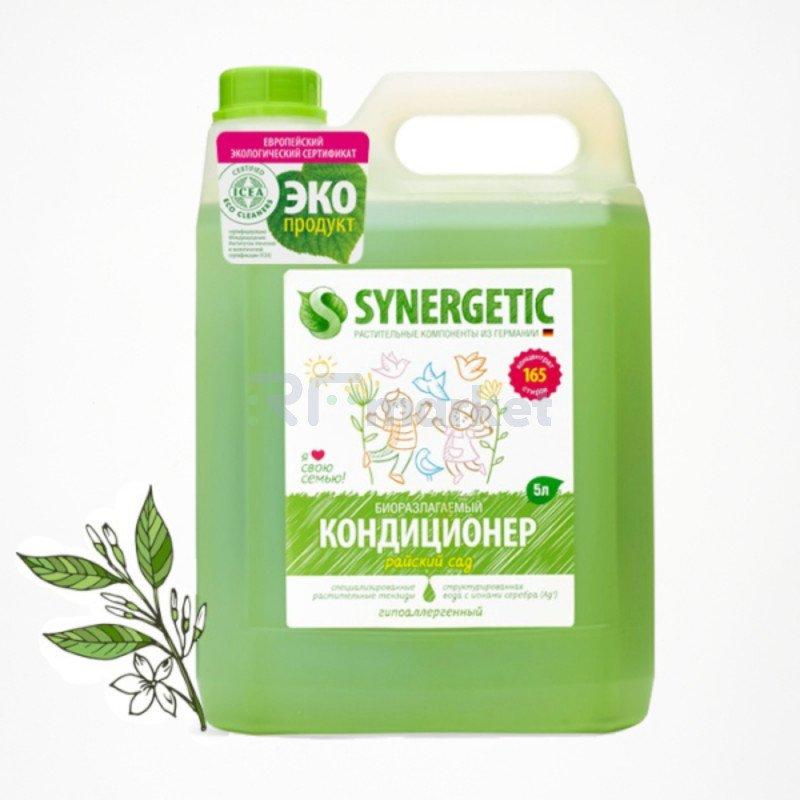 """Кондиционер-ополаскиватель для белья Synergetic """"Райский сад"""", гипоаллергенный, биоразлагаемый, 5 л, 165 стирок"""