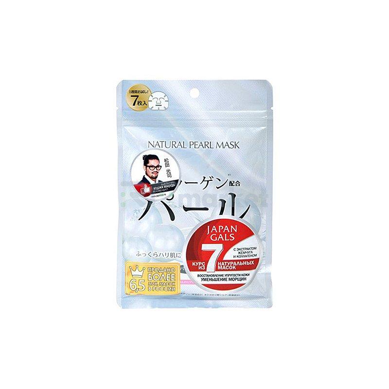 Japan Gals Курс масок для лица с экстрактом жемчуга - Face masks with pearl extract, 7шт