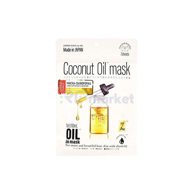 Japan Gals Маска-сыворотка с кокосовым маслом и золотом - Mask serum with coconut oil and gold, 7шт