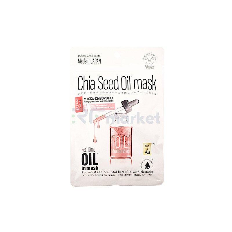 Japan Gals Маска-сыворотка с маслом чиа и золотом - Mask serum with chia oil and gold, 7шт