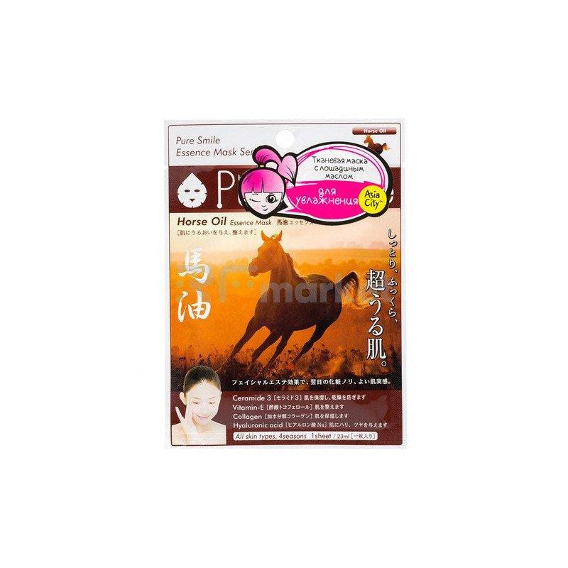 Sunsmile Маска для лица с лошадиным маслом - Horse oil face mask, 30г