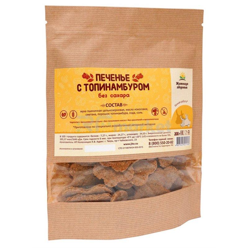 Печенье с топинамбуром (БЕЗ САХАРА) 300 гр.