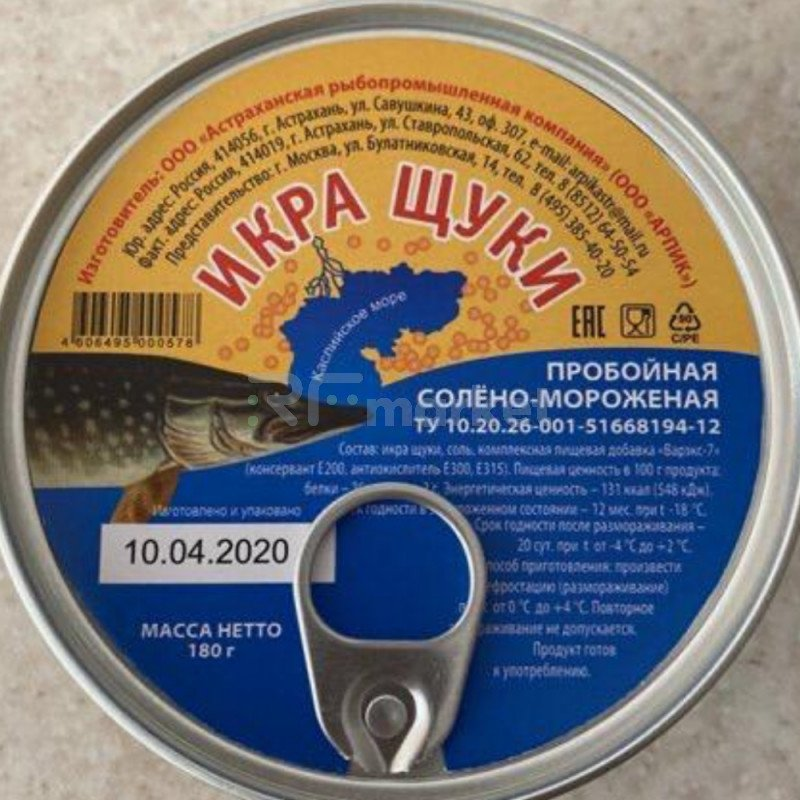 Охлажденная икра Щуки, 180 г